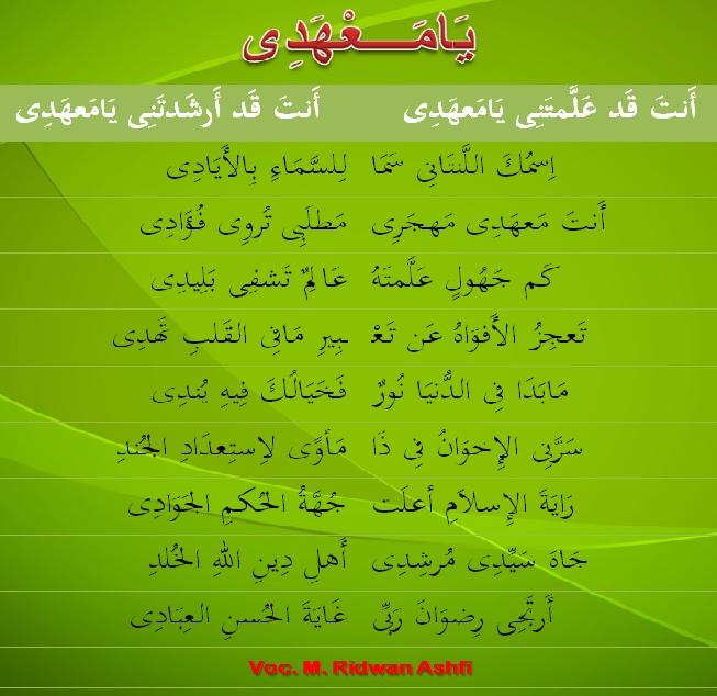 Itu adalah lirik dari lantunan sholawat dari al muqtashidah yang di