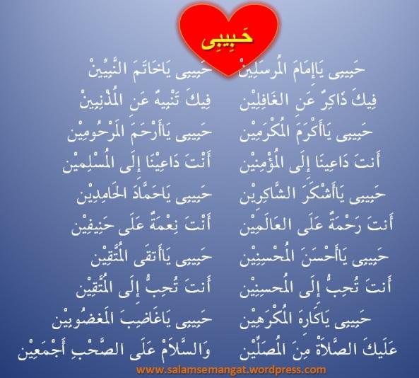 Teks Sholawat - Kekasih